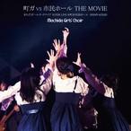 SAT-022/DVD「町ガ vs 市民ホール THE MOVIE 〜まちだガールズクワイア SUPER LIVE〜」