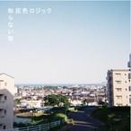 灰色ロジック / 2nd Single「知らない街」