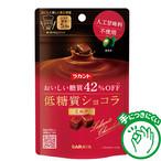 ラカント低糖質ショコラ ミルク