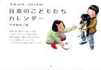 日本のこどもたちカレンダー