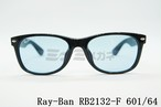 【正規取扱店 純正ライトカラー】Ray-Ban(レイバン) RB2132-F 601/64 55サイズ NEW WAYFARER ニューウェイファーラー ブルー
