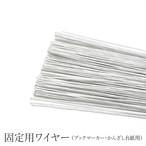 A012 アクセサリー台紙固定用 地巻ワイヤー #28 ホワイト 0.37×60mm 150本