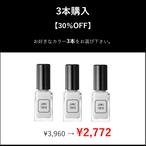 【WEB限定:3本30%OFF】買えば買うほどお得!