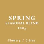 SEASONAL BLEND|春のブレンド|コーヒー豆 100g