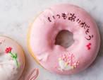 母の日に♡ありがとうドーナツ入りギフトセット(ドーナツ10個入)