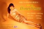期間限定送料無料!女王の秘宝 ハニービーナス☆Honey Venus