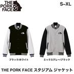 【S〜XL】スタジアム ジャケット(2カラー)