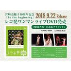 【ライブDVD】2018.7.22「『To the beginning』レコ発ワンマンライブ」