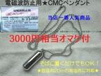 CMC500mg含有!身の回りの電磁波防止対策☆世界初!CMCペンダント