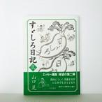 山口晃『すゞしろ日記 弐』