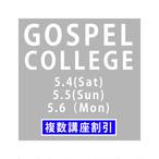 【特別割引】 GOSPEL COLLEGE VOL.12 ※2講座以上のお申込み対象