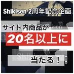 Shikisen 2周年記念企画