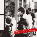 【ALBUM】愛でいこうぜ!