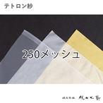 スクリーン紗(テトロン黄)250メッシュ レターパック