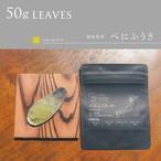 【ウイルス対策】べにふうき - 粉末煎茶 - 茶袋50g