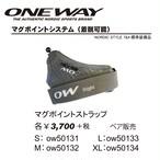 ONE WAY パーツ&アクセサリー マグポイントストラップ ow50131-4
