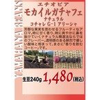 【数量限定】モカ イルガチャフェ ナチュラル(エチオピア)生豆240gを焙煎