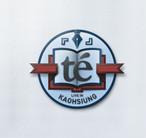 【te'】台湾高雄ライブDVD(クラウドファウンディング限定商品)