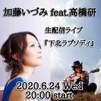 加藤いづみ feat.高橋研 配信ライブ 視聴URL 6/24(水)