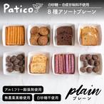 *ポストIN 8種アソート【plain-プレーン-】