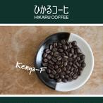 ケニア(深煎り コーヒー豆) / 100g