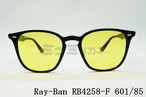 【正規取扱店 純正ライトカラー】Ray-Ban(レイバン) RB4258-F 601/85 52サイズ ウェイファーラー イエロー