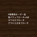 ※※Pさま専用オーダー品 苺パフェ、カワセミ、アマビエブローチ※※