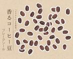 香るコーヒー豆フレークシール「イラストによる食卓。」
