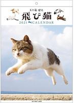 飛び猫カレンダー2021&にゃんめくりセット