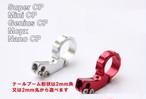 ★Mini-CP&Super-CP用直径7mmテールモーター用メタルホルダー