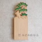 壁掛けお札入れ 手彫り〈松-色付〉