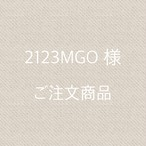 [ 2123MGO 様 ] ご注文の商品となります。