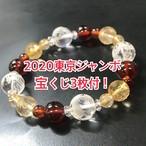 女性用【最高の金運開運ブレス&東京2020ジャンボ宝くじ付】