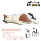 猫抱き枕(もっちりやわらか)