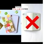 専用《iPhone8白手帳型ベルトあり》