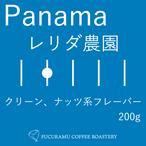 パナマ レリダ農園 SHB【ハイロースト】200g