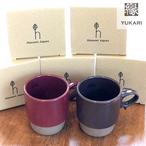 【入手困難】コーヒーメーカーKaritaの限定マグカップ「カリタ スタックマグ」各4色 3個限り
