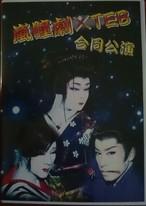 DVD嵐瞳劇×TEB合同公演