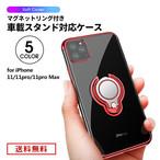 送料無料 車載リング対応ケース 磁石 リング  iPhoneケース iPhone11 pro Max カバー シンプル 送料無料 透明 クリア TPU iPhoneX iPhoneXS iPhoneXR おしゃれ 軽量 メンズ レディース マグネット