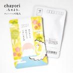 あけましておめでとうございます茶(鶴亀)|年末年始|chayori |玉露ティーバッグ2包入|お茶入りポストカード