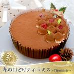 【2018クリスマスケーキ】冬の口どけティラミス〜Tiramisu〜