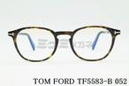 【正規品】TOM FORD(トムフォード) TF5583-B 052 メガネ フレーム ボストン クラシカルセルフレーム ブルーライトカット
