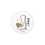 【再入荷】いとうちゃん 缶バッジ(精神統一)