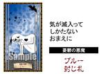 7.憂鬱の悪魔 ブルー 封じ札