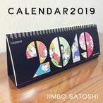 じゅんぼくんカレンダー2019