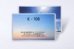 K-108カード