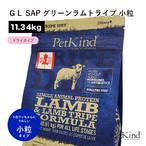 【ペットカインド】トライプドライ GL SAPグリーンラムトライプ 小粒 11.34Kg