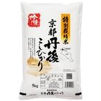 京都府 丹後 コシヒカリ 特別栽培米 5kg 令和2年産 (離島は配送不可)