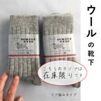 ウールの靴下|リブタイプ|グレー