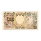 新千円札(柴犬) フェイスタオル